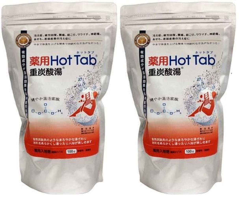 薬用HotTab重炭酸湯100錠入り 2個セット [医薬部外品] B01BK6LY0M  15g×200錠