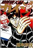 賭博堕天録カイジ(2) (ヤンマガKCスペシャル)