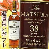 退職祝いギフト名入れ彫刻ウイスキー ザ・マッカラン 12年 700ml mclcts12