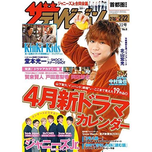 ザテレビジョン 2019年 2/22号 表紙画像