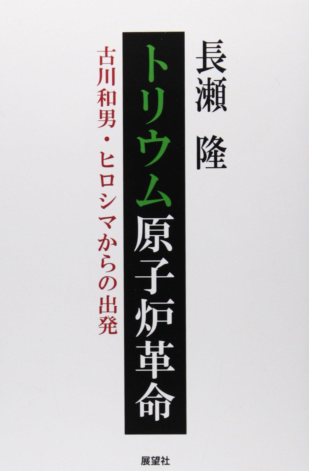 Toriumu genshiro kakumei : Furukawa kazuo hiroshima kara no shuppatsu. pdf epub