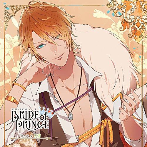 ドラマCD BRIDE of PRINCE 第六巻 リオ(CV:鳥海浩輔)の商品画像