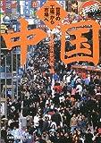 中国―世界の「工場」から「市場」へ (日経ビジネス人文庫)