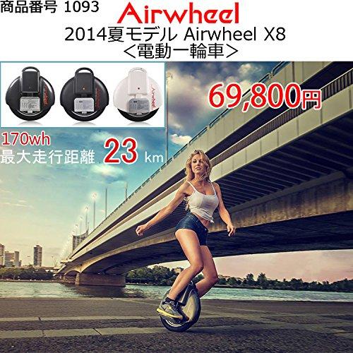 【1093-01】Airwheel2014夏モデルエアーホイールX8電動一輪車