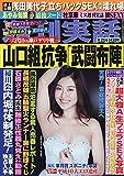 週刊実話 2019年 4/25 号 [雑誌]
