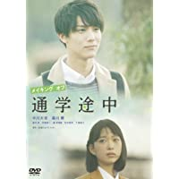 メイキング オブ 通学途中 [DVD]