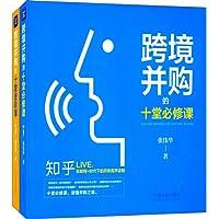跨境并购知乎Live有声课堂(套装共2册)