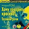Khochu govorit' krasivo! Tekhniki obshcheniya