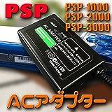 PSP1000/PSP2000/PSP3000 ACアダプター充電器