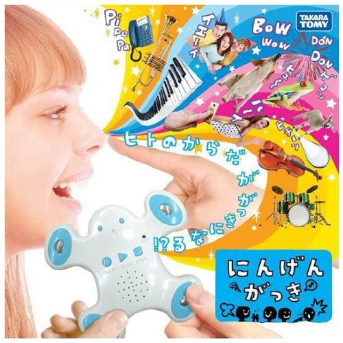 Review TAKARA TOMY A.R.T.S Ningen