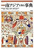 新版 南アジアを知る事典