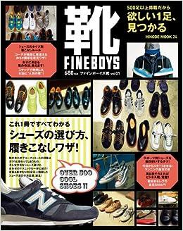 2e18725339f FINEBOYS靴 vol.1 (HINODE MOOK 24) | |本 | 通販 | Amazon