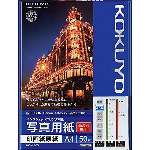 Kokuyo inkjet photographic paper base paper high gloss A4 50 sheets KJ-D11A4-50