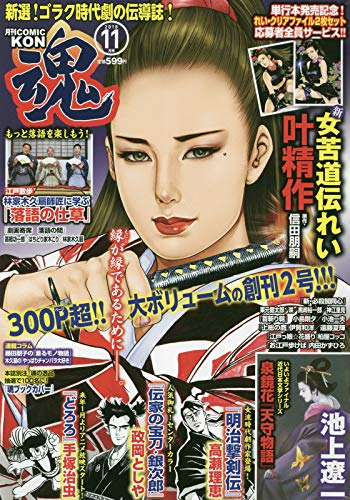 COMIC 魂 2018年11月号 最新号 表紙画像