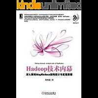 Hadoop技术内幕:深入解析MapReduce架构设计与实现原理 (大数据技术丛书)