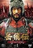 [DVD]岳飛伝 -THE LAST HERO- DVD-SET1