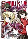 アンリミテッドファンタズム―「Fate/stay night」アンソロジーコミック (Vol.3) (Fox comics)