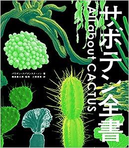 サボテン全書 all about cactus パワポン スパナンタナーノン 飯島