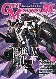 グレートメカニック.DX 9(2009 summer) (双葉社ムック)