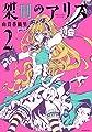 架刑のアリス(2) (KCx)