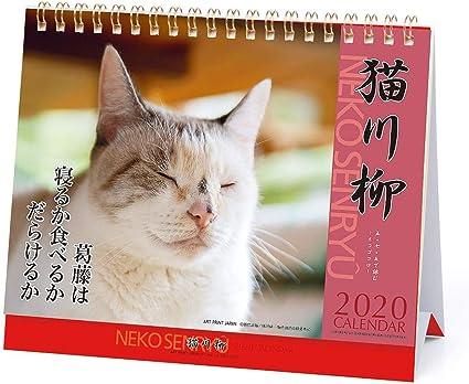 アートプリントジャパン 2020年 猫川柳(卓上)カレンダー vol.013 1000109222