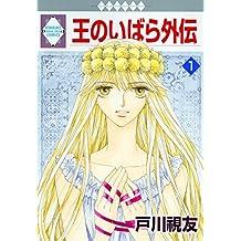 OU NO IBARA GAIDEN 1 (TOSUISHA ICHI RACI COMICS) (Japanese Edition)