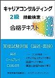 キャリアコンサルティング2級技能検定合格テキスト 実技試験対策(論述・面接)