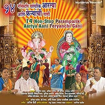 Yuge Atthavis (Pandurangachi Aartee) de Ajit Patil, Ravi