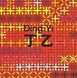 Ding Yi, Hans Hanru, 1904864163