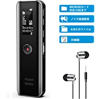 ボイスレコーダー ICレコーダー 録音機 小型 高音質 大容量 長時間録音 128G sdカード対応 ファイル管理 簡単操作 音声検知 MP3プレーヤー機能付 日本語説明書付き