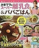 みきママのスーパー離乳食&パパごはん (主婦の友生活シリーズ)