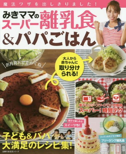 """""""みきママのスーパー離乳食&パパごはん"""