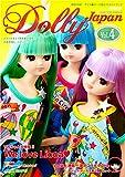 Dolly Japan Vol.4 (ドーリィジャパン) (DollyJapan)