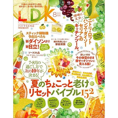 LDK 表紙画像