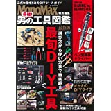 Mono Max 特別編集 男の工具図鑑 ビーミングバイビームス ペン型ドライバー