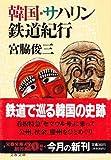 韓国・サハリン鉄道紀行 (文春文庫)