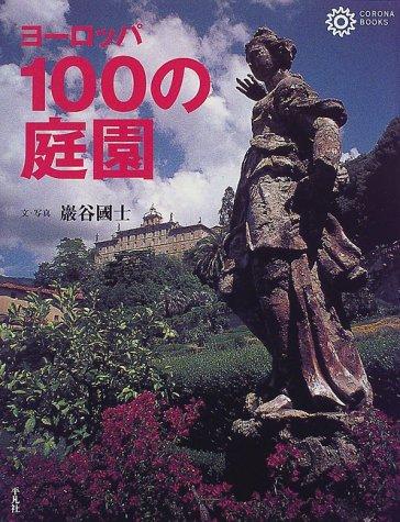 ヨーロッパ100の庭園 (コロナ・ブックス)