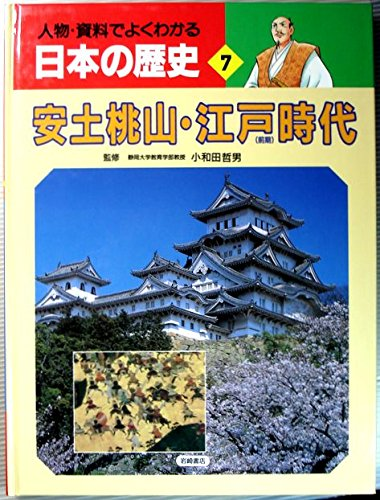 Japanese history can be seen well in person and materials <7> Azuchi Momoyama and Edo (previous year) period (2000) ISBN: 4265048471 [Japanese Import]