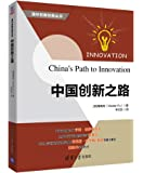 清华创新经典丛书:中国创新之路