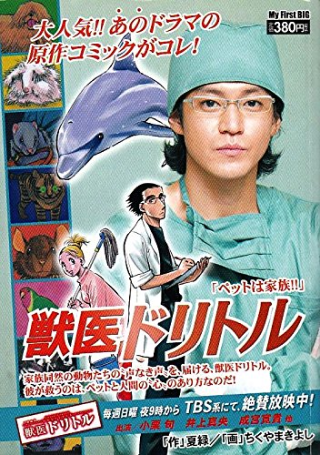 Family! Veterinarian Dolittle Pet (My First Big) (2010) ISBN: 4091072828 [Japanese Import]