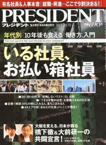 PRESIDENT (プレジデント) 2012年 2/13号 [雑誌]