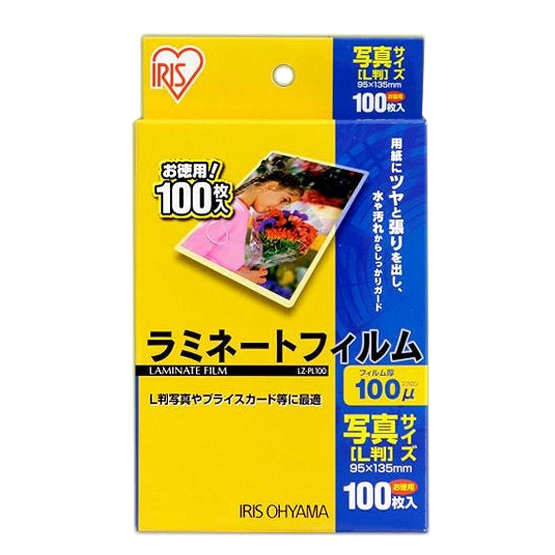 ごみラベルに勝るアイリスオーヤマ ラミネートフィルム 横型 100μm A4 サイズ 100枚入 LZY-A4100
