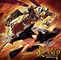 JAM Project / 炎ノ刻印 -DIVINE FLAME- 〜TVアニメ「牙狼<GARO>-炎の刻印-」オープニングテーマ