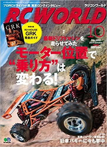 RC WORLD (ラジコンワールド) 2017年10月号 No.262