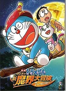 Doraemon la película: nobita es nueva gran aventura en el infierno–las siete Magic los usuarios Póster de película japonés 11x 17en–28cm x 44cm Wasabi Mizuta Megumi Oohara Yumi Kakazu Subaru Kimura Tomokazu Seki