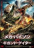 メガ・パイソンVSギガント・ゲイター [DVD]