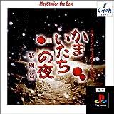 サウンドノベルエボリューション2 かまいたちの夜 PlayStation the Best