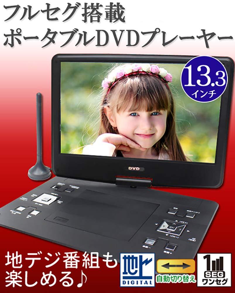 iimono117 ポータブル DVDプレーヤー 13.3インチ / CPRM対応 ポータブルDVDプレイヤー テレビ チューナー ワンセグ 地デジ 再生 録音 車載用 車載 13インチ   B07FFKC89X