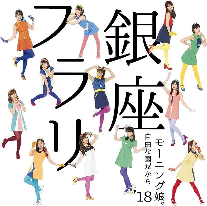 フラリ銀座/自由な国だから(初回生産限定盤A)(DVD付)(特典なし) CD+DVD, シングル, 限定版