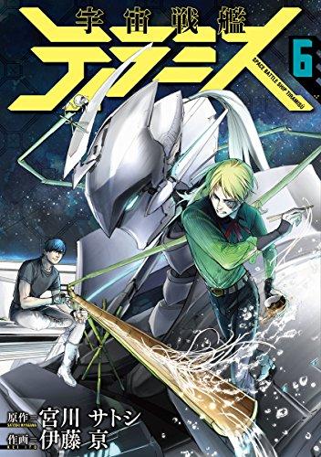 宇宙戦艦ティラミス 6 (バンチコミックス)
